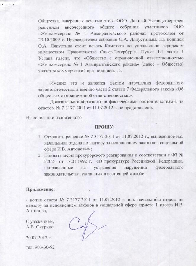 Жалоба Литвиненко на Антонова 3 стр.
