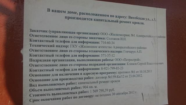 Витебская, 3 ремонт кровли - ЖКС 1