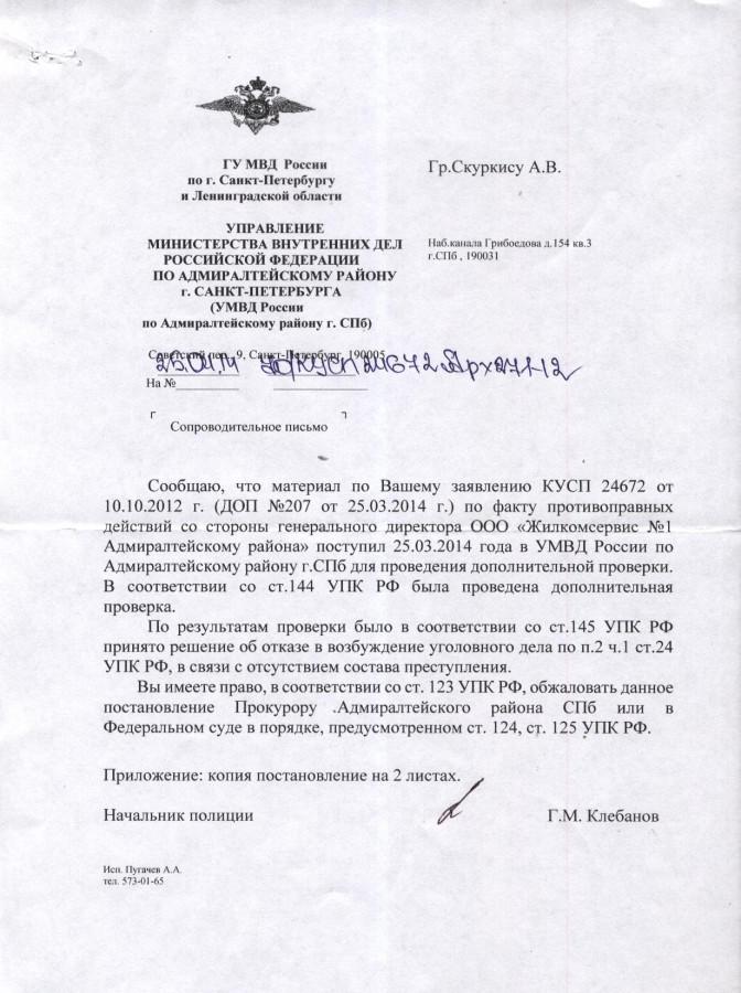 сопровод Клебанова по Витебской, 3
