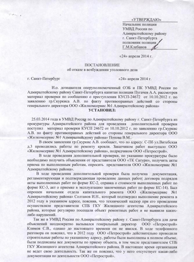 Постановление по Витебской, 3 - 1 стр.