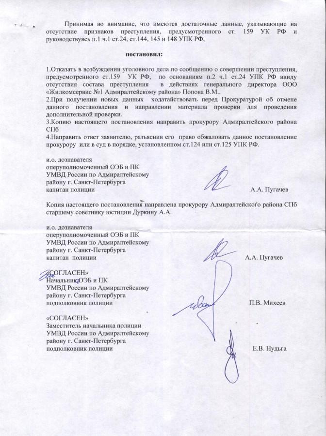 Постановление по Витебской, 3 - 2 стр.