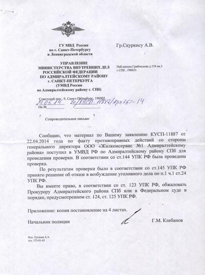 сопровод Клебанова