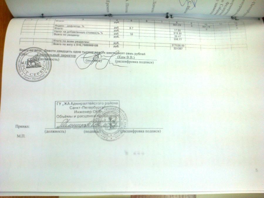 капитальный ремонт ХВС - 5