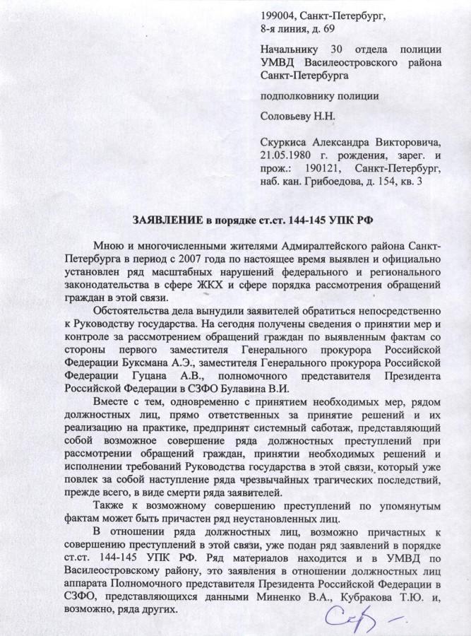 Заявление 144-145 по ЧП на ВО - 1 стр.