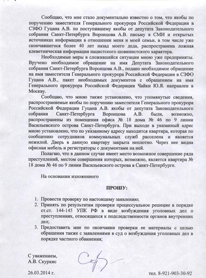 Заявление 144-145 по ЧП на ВО - 2 стр.