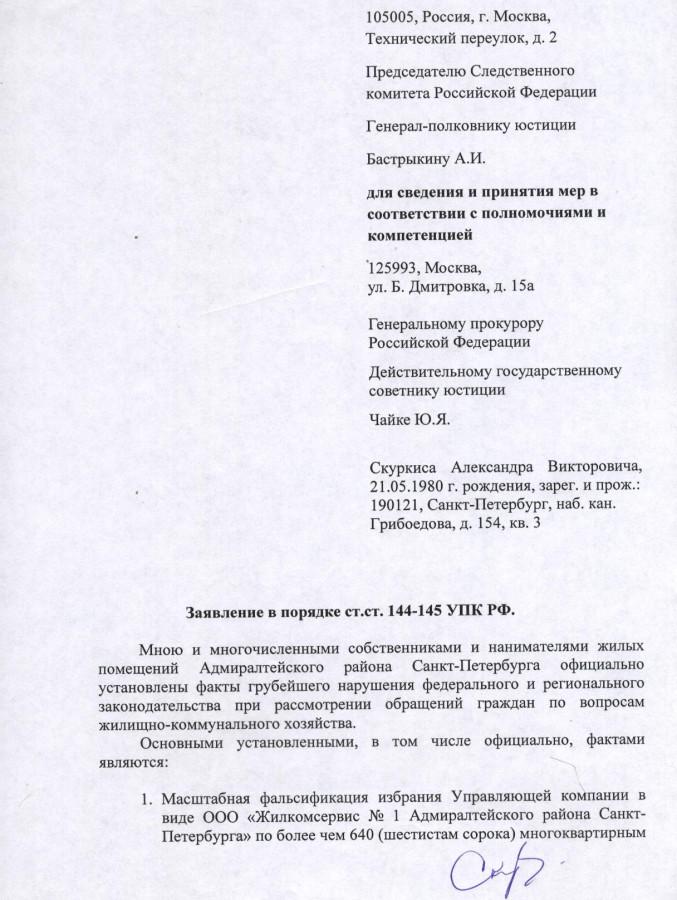 Заявление Бастрыкину от 30.09.13 г. - 1 стр.