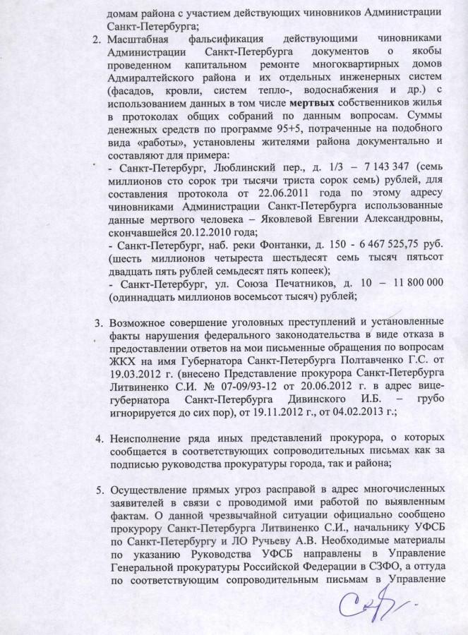 Заявление Бастрыкину от 30.09.13 г. - 2 стр.