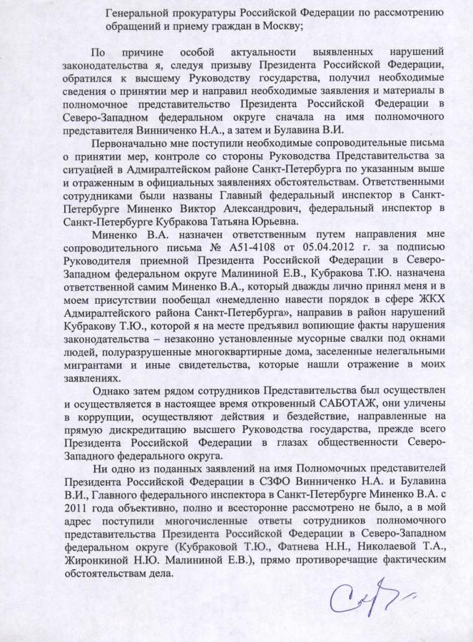 Заявление Бастрыкину от 30.09.13 г. - 3 стр.