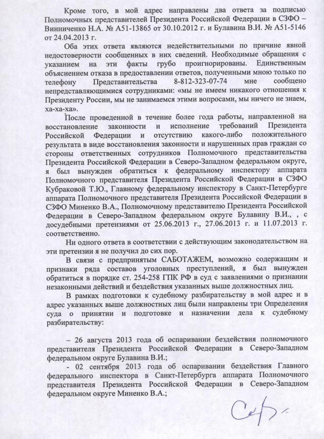 Заявление Бастрыкину от 30.09.13 г. - 4 стр.