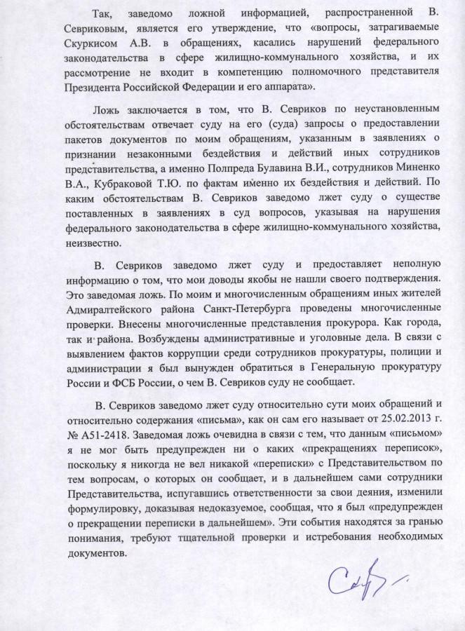 Заявление Бастрыкину от 30.09.13 г. - 6 стр.