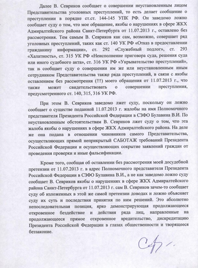 Заявление Бастрыкину от 30.09.13 г. - 7 стр.