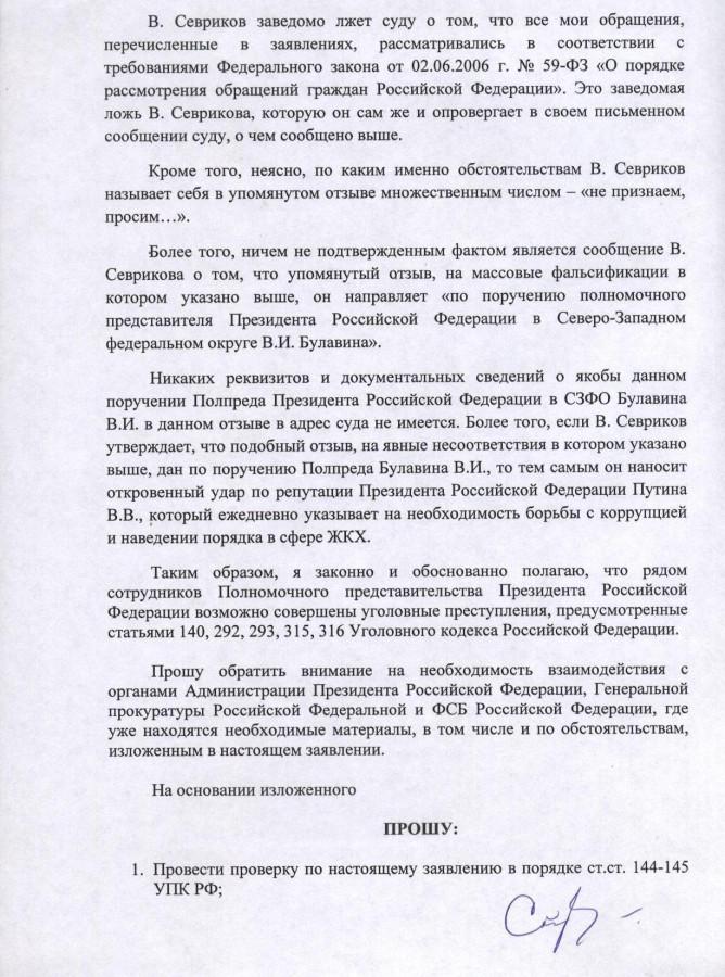 Заявление Бастрыкину от 30.09.13 г. - 8 стр.