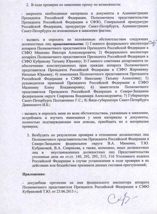 Заявление Бастрыкину от 30.09.13 г. - 9 стр.