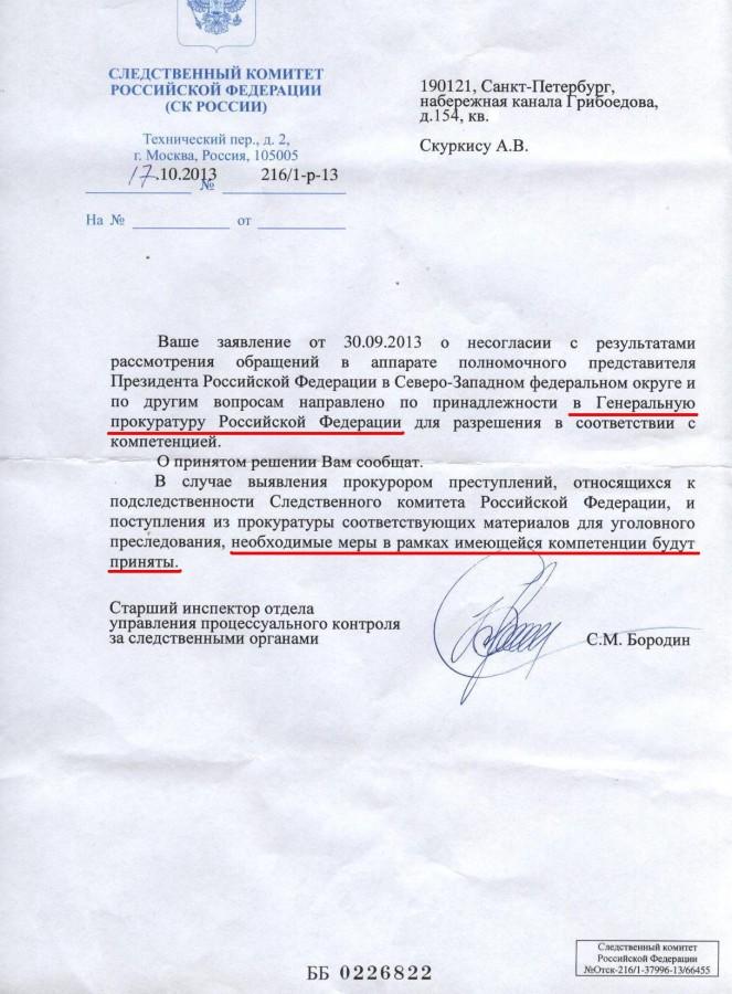 СК ответ на заявление от 30.09.2013