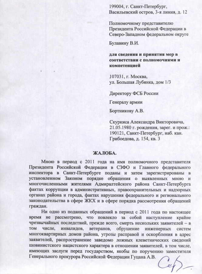 Жалоба Булавину 27.03.14 г. - 1 стр.