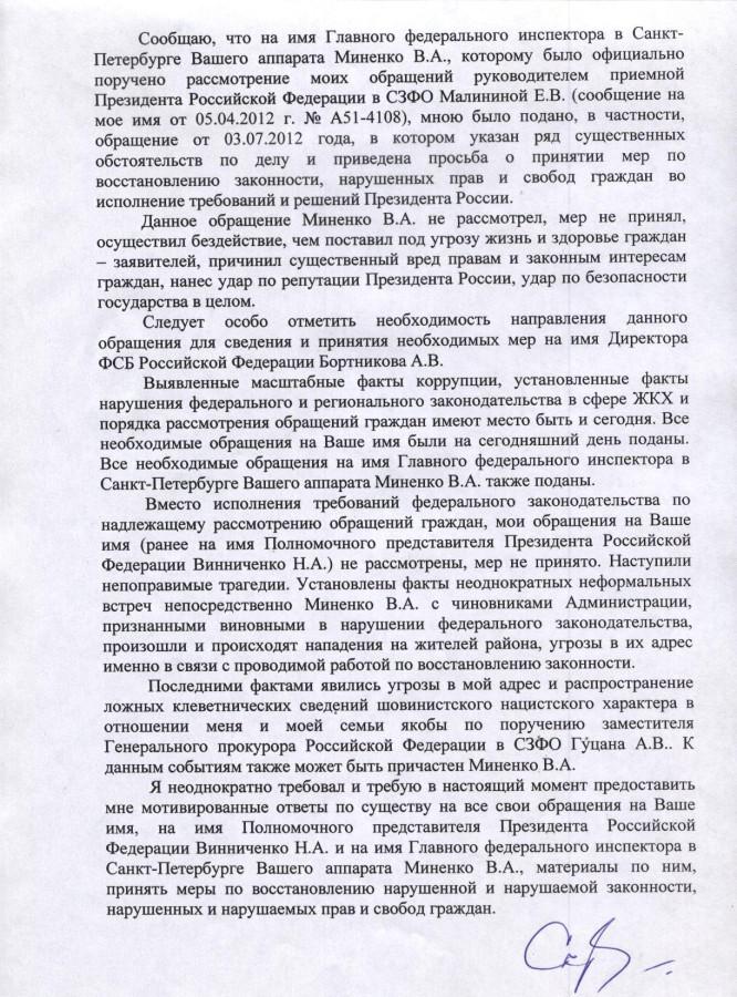 Жалоба Булавину 27.03.14 г. - 2 стр.