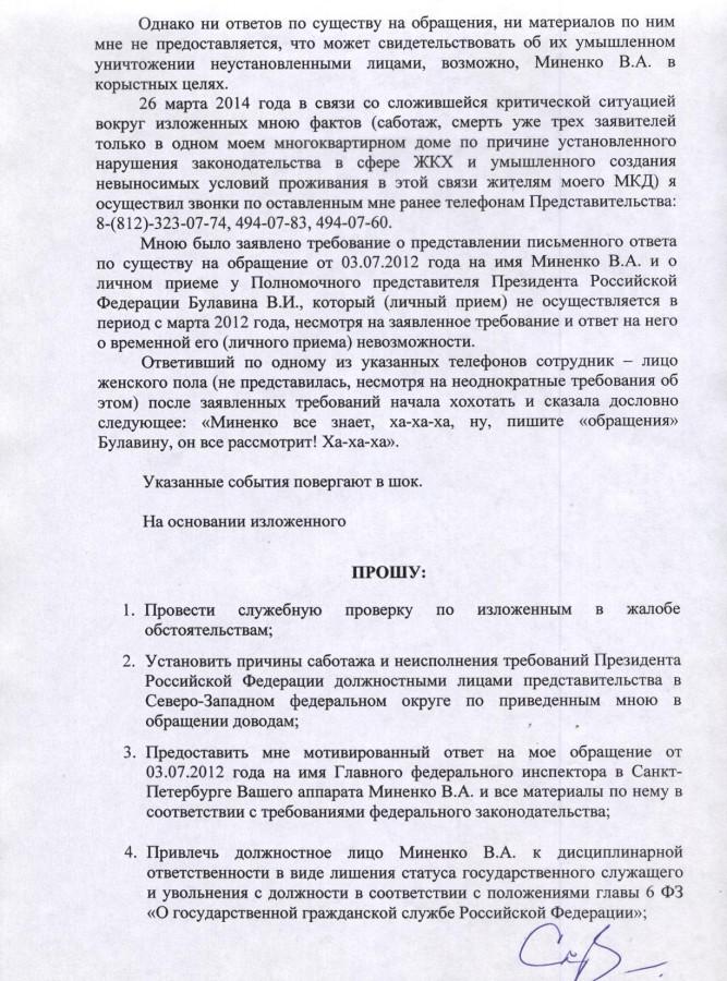 Жалоба Булавину 27.03.14 г. - 3 стр.