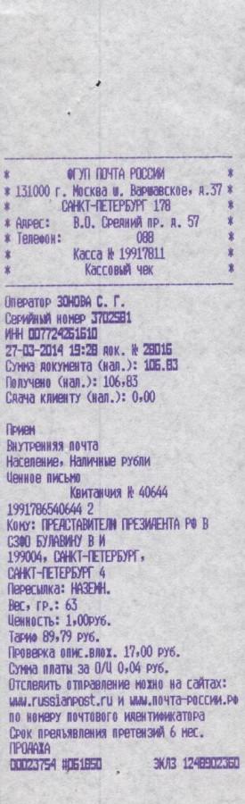 Квитанция жалоба Булавину от 27.03.14 г.