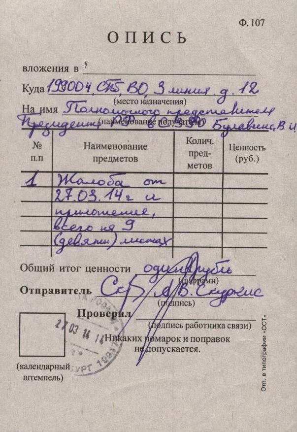 Опись жалоба Булавину от 27.03.14 г.