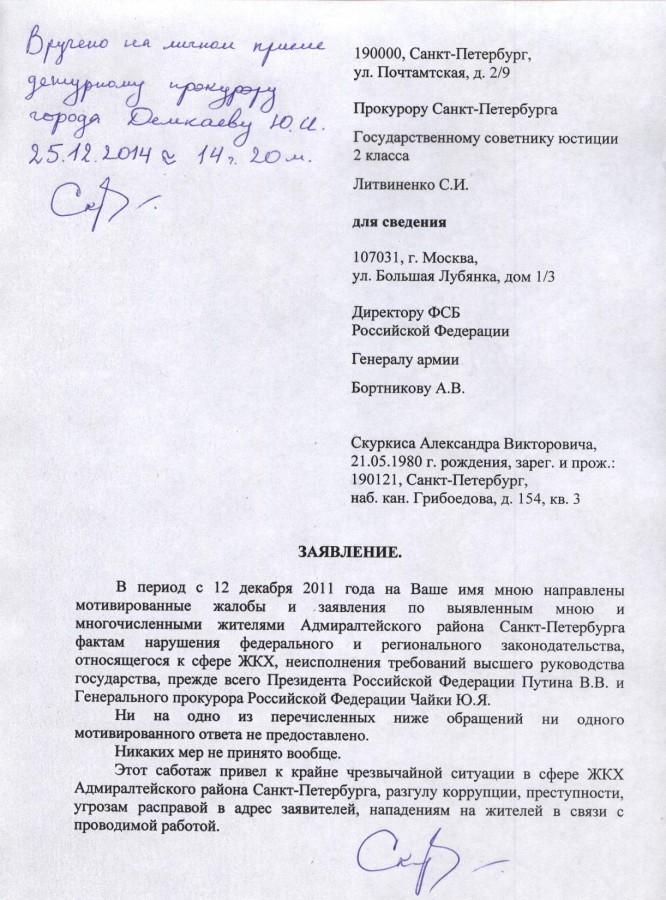 Претензия Литвиненко С.И. 25.12.2014 г. - 1 стр.