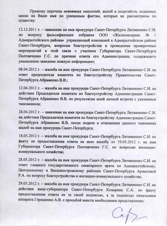 Претензия Литвиненко С.И. 25.12.2014 г. - 2 стр.