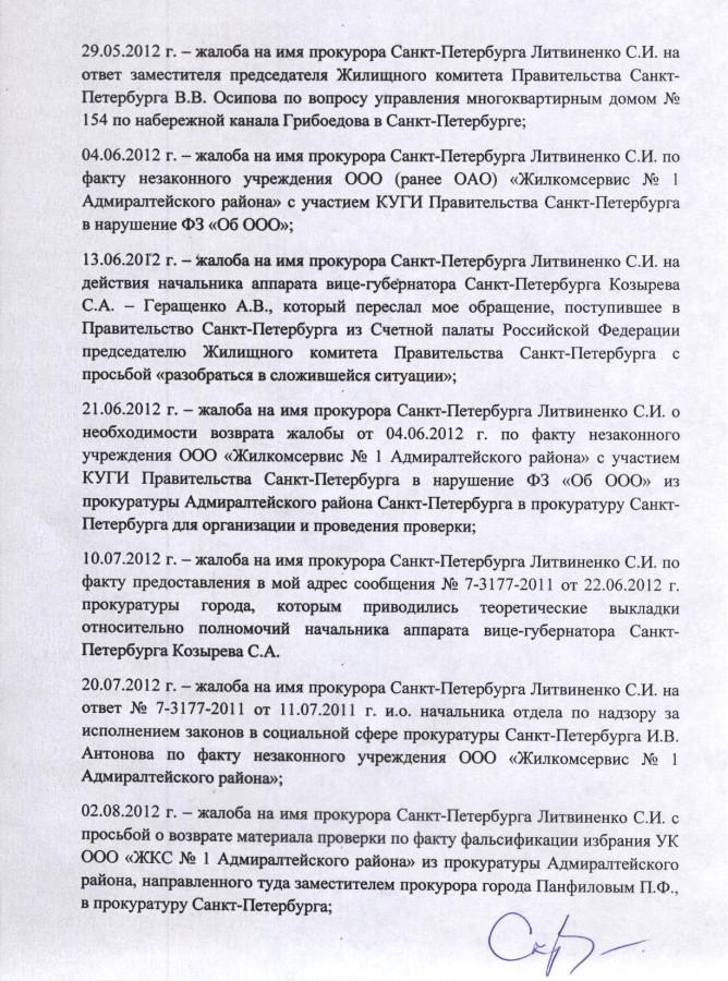 Претензия Литвиненко С.И. 25.12.2014 г. - 3 стр.