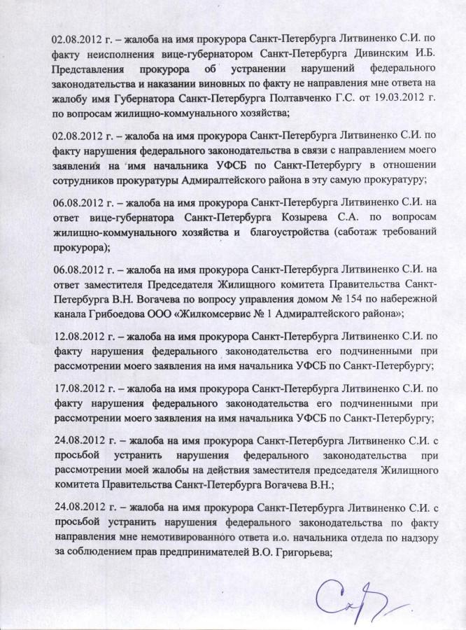Претензия Литвиненко С.И. 25.12.2014 г. - 4 стр.