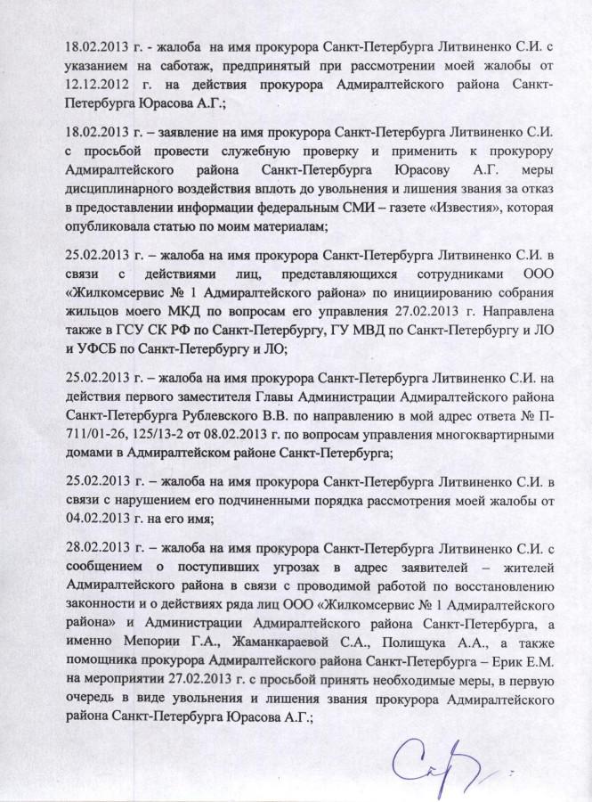 Претензия Литвиненко С.И. 25.12.2014 г. - 7 стр.