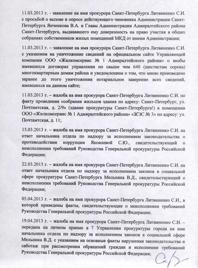 Претензия Литвиненко С.И. 25.12.2014 г. - 8 стр.
