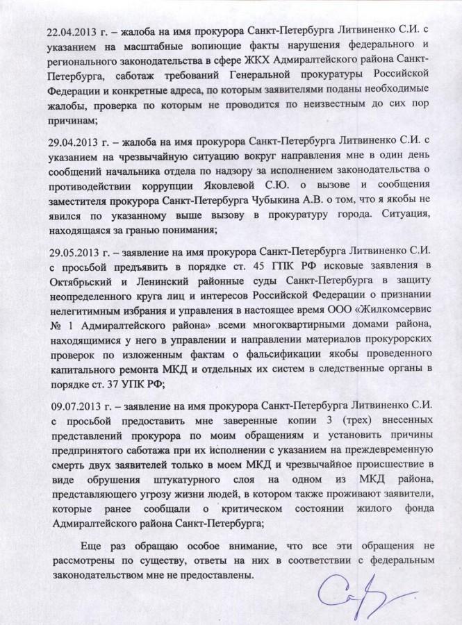 Претензия Литвиненко С.И. 25.12.2014 г. - 9 стр.