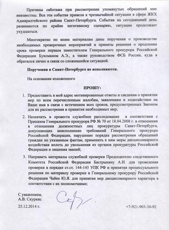 Претензия Литвиненко С.И. 25.12.2014 г. - 10 стр.