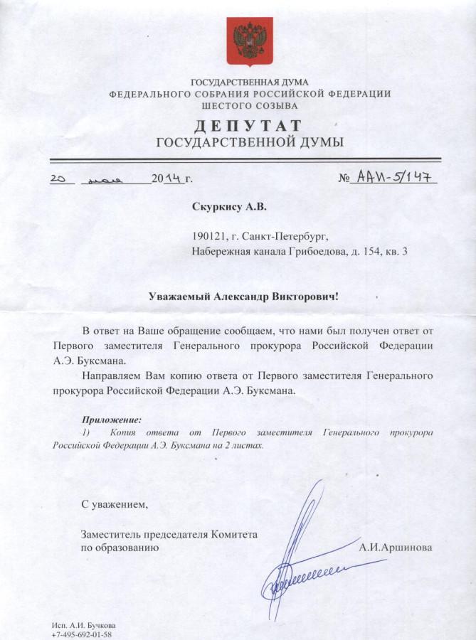 Ответ депутата Аршиновой - Буксман