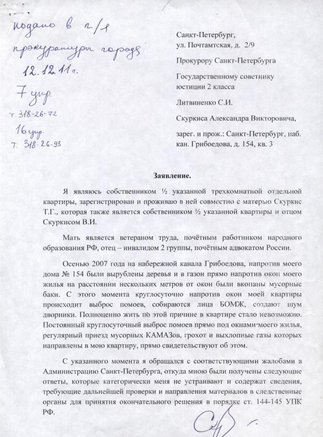 Жалоба Литве от 12.12.11 г. - 1 стр.
