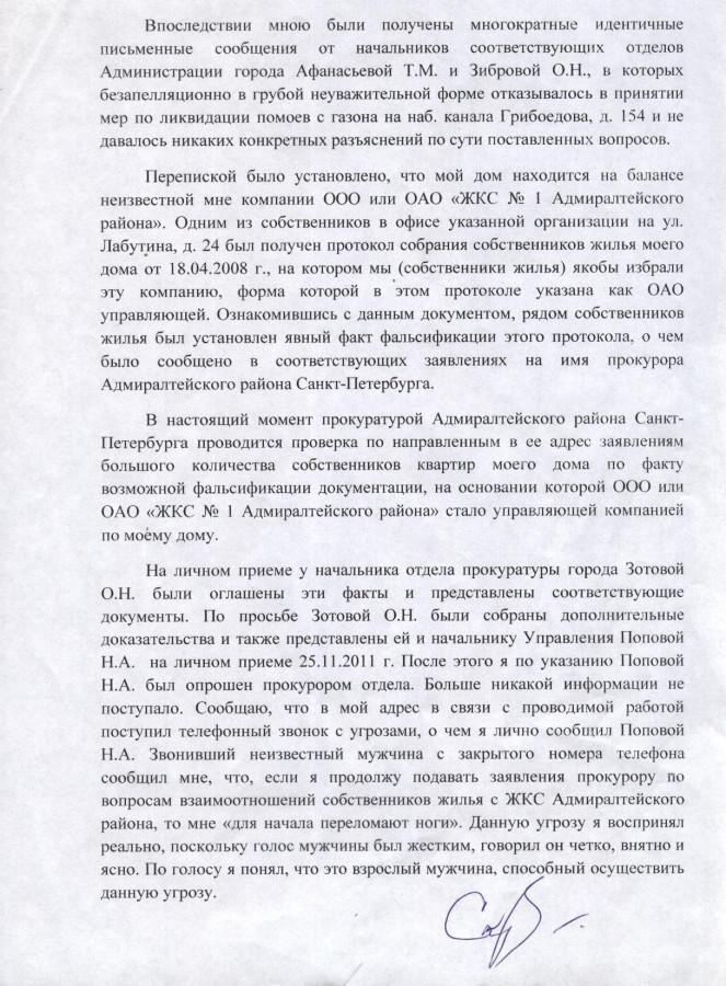 Жалоба Литве от 12.12.11 г. - 2 стр.