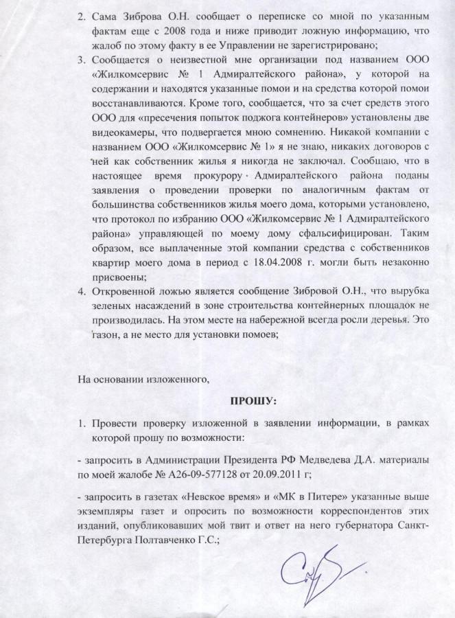 Жалоба Литве от 12.12.11 г. - 4 стр.