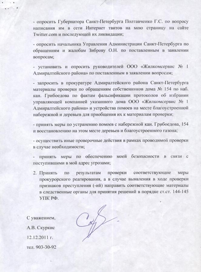 Жалоба Литве от 12.12.11 г. - 5 стр.