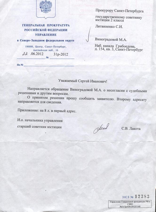 Провокация ЖКС-Виноградовой мой адрес !