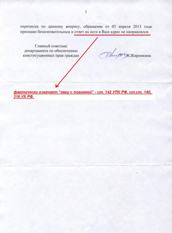 Лживый ответ Жиронкиной 2 стр. ЖЖ