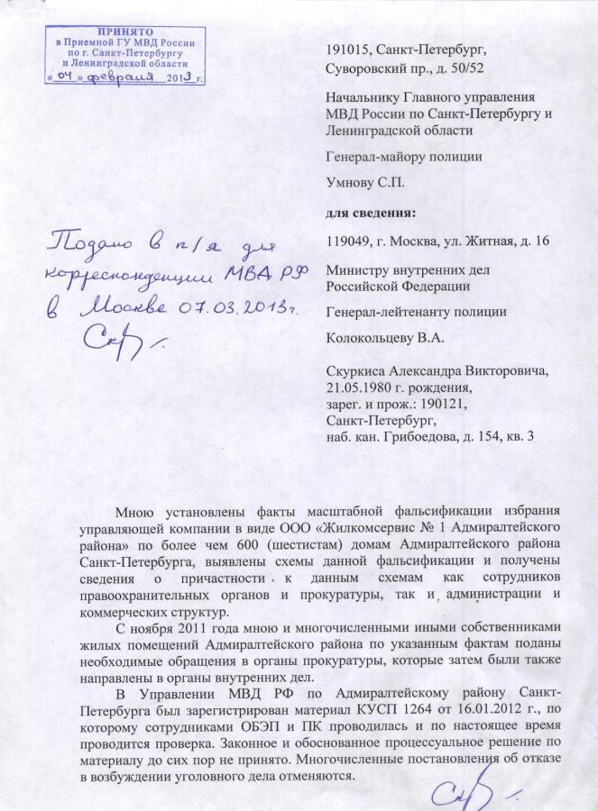 Умнову - Колокольцеву 1 стр.
