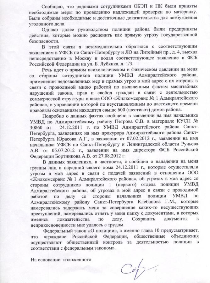 Умнову - Колокольцеву 2 стр.