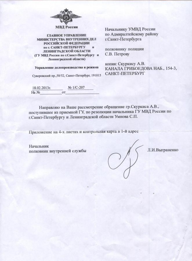 Сопровод Выграненко февраль 2013