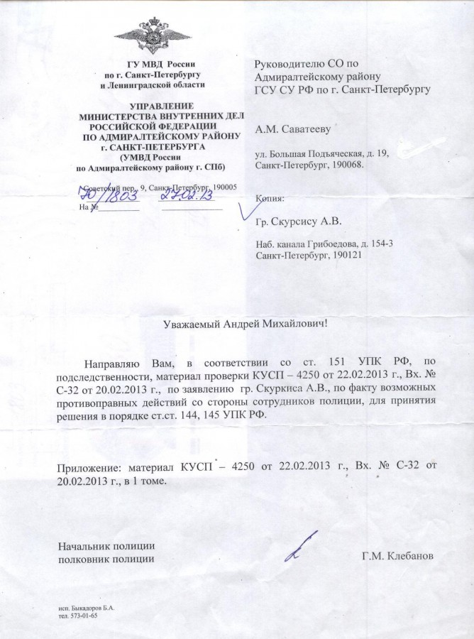 Клебанов - Саватеев