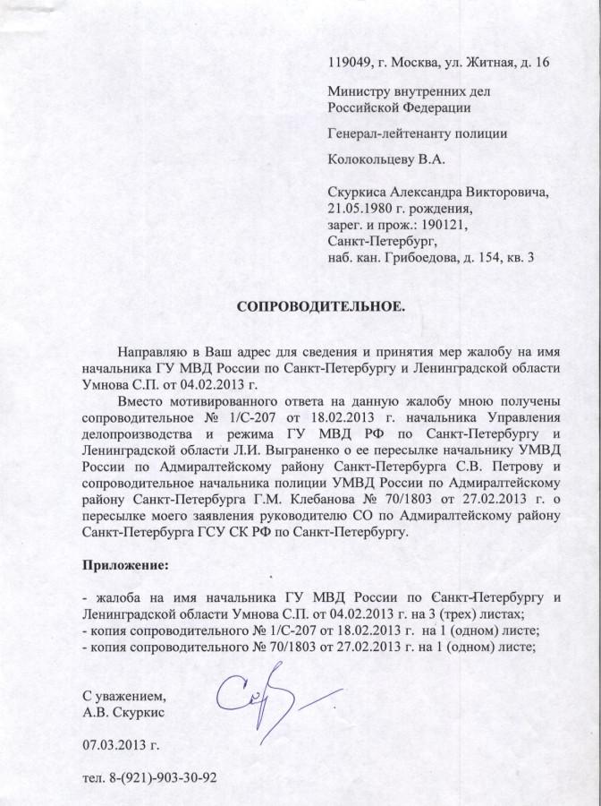 Сопровод. в МВД