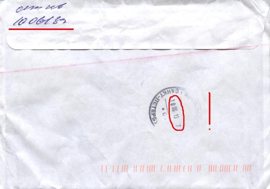Конверт ответа Емцова 2 стр.