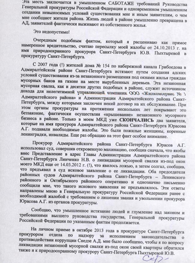 Генеральному по Пыхтыревой 2 стр.