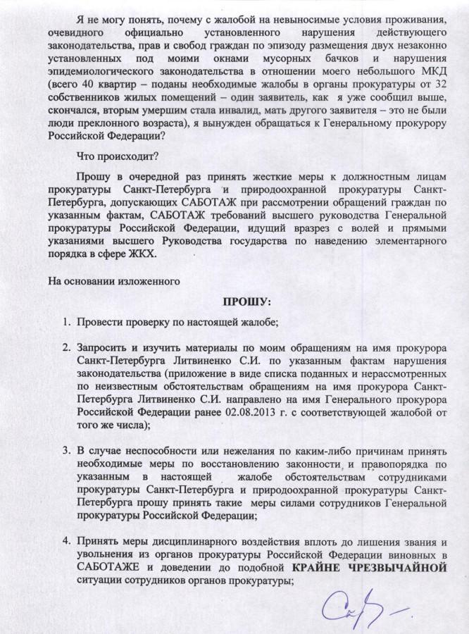 Генеральному по Пыхтыревой 4 стр.