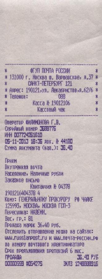 квитанция - жалоба Генеральному на Пыхтыреву