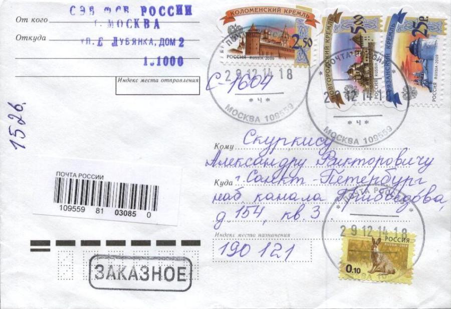 Конверт ФСБ