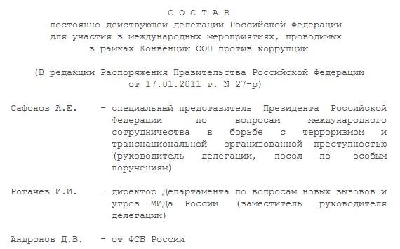 Путин-Андронов - состав