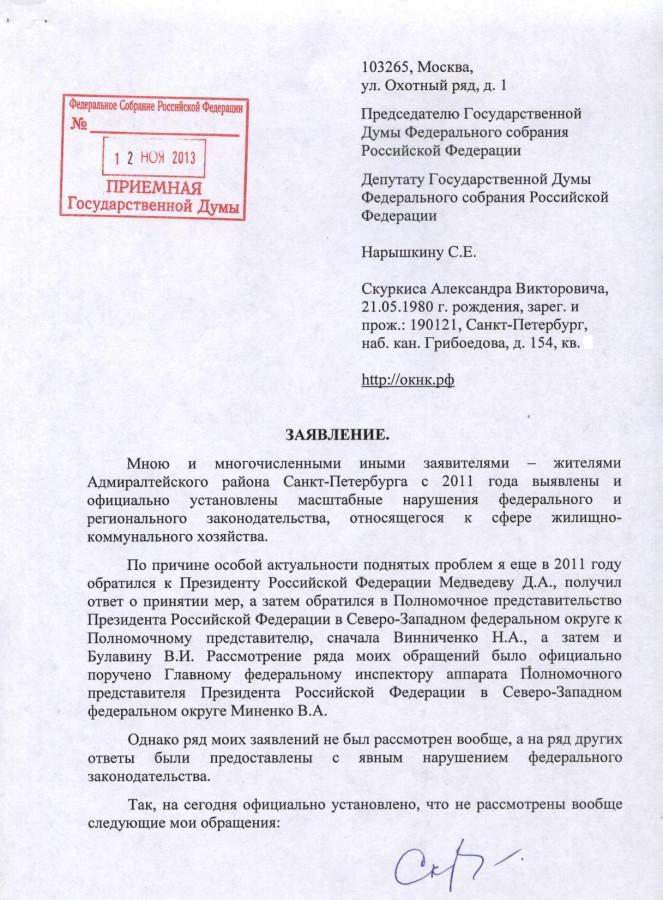 Заявление Нарышкину 1 стр.